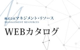 マネジメント・リソースの「WEBカタログ」の画像